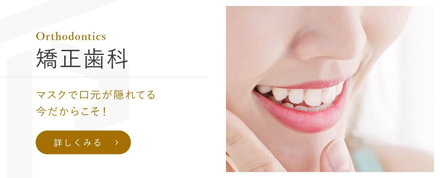 矯正歯科キャンペーン